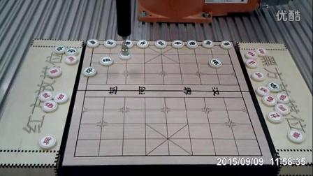 深圳远东机器人学院 - 机器人下象棋