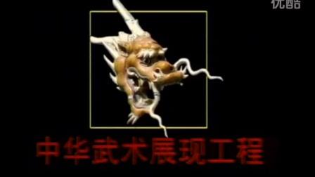 【中华武术展现工程】八极拳教学系列——吴连枝八极拳四郎宽