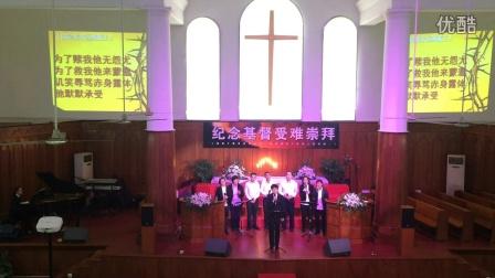《你是我永远的救主》光孝堂纪念基督受难聚会20160325