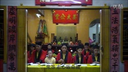馬來西亞玉虛宮姜太公經師團誦唱道教全真正韻 - 三皈依