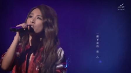 如果田馥甄巡回演唱会小幸运官方LIVE版_超清