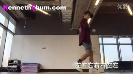 Kenneth Shum - 小蘋果步法教學