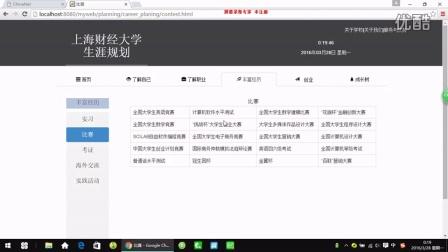 上海财经大学职业生涯规划网站