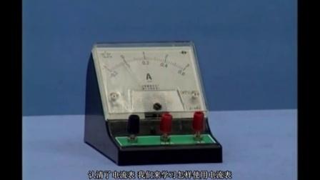 初中物理实验 电流表的使用 友联科教