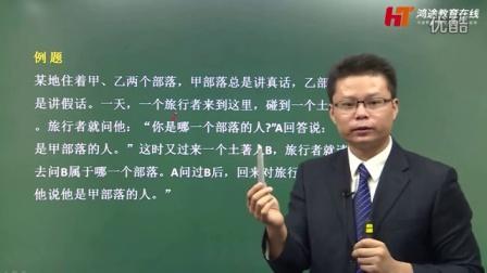 鸿途教育2015年贵州公务员、选调生笔试培训课程