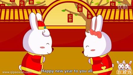 起跑线儿歌[第126集]新年快乐英文.xv