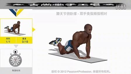 UFC肌肉男健身励志徒手腹肌训练计划下腹肌训练炫腹时代敢爱
