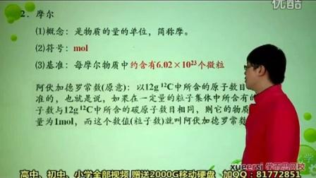 高一化学必修1初升高预习领先班赵文乐全19讲 3化学计量在实验中的应用一知识点3