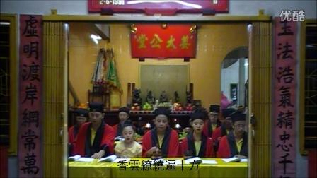 馬來西亞玉虛宮姜太公經師團誦唱道教全真正韻 - 河南三上香