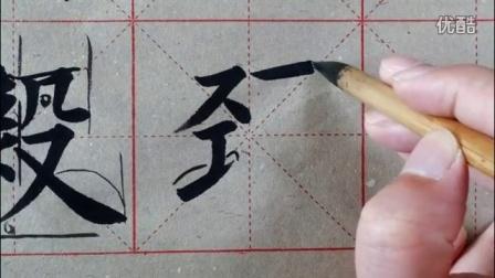 王丙申 毛笔书法教程 字体结构07
