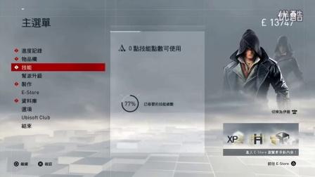 【刺客信条:枭雄】第12期