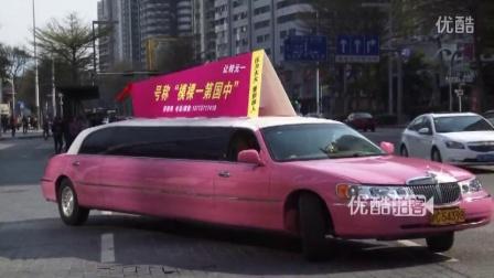 """[拍客]张筱雨租10米豪车游街转让""""中国第一祼模""""称号减压"""