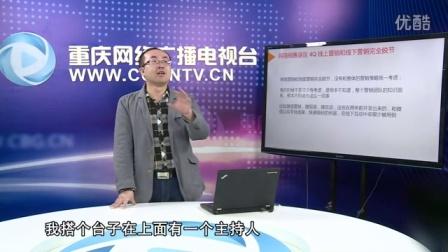CQTV云课堂之 线上线下营销脱节
