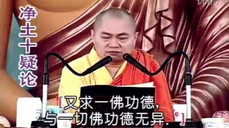 02集-慧律法师-净土十疑论