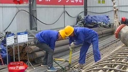 地铁六号线一期工程开工建设 西安午新闻 160329