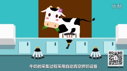 格林妙可巴氏鲜牛奶-鲜奶生活馆-产品宣传片【莱奥德动画出品】