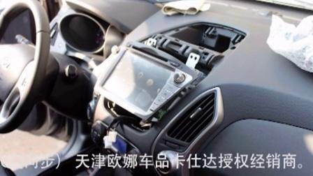 天津车友现代IX35安装卡仕达导航DVD一体机倒车影像专业分享天津欧娜车品授权施工中心