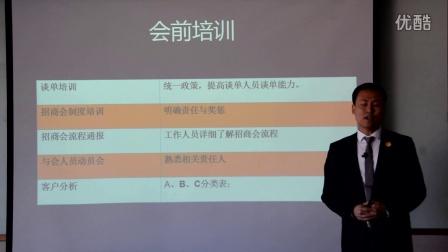 视频课件(如何举办招商会)