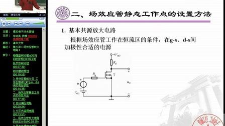 12-模拟电子技术基础-清华大学-华成英_标清