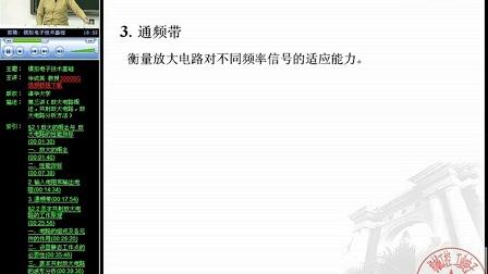 05-模拟电子技术基础-清华大学-华成英_标清