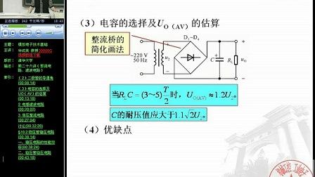 52-模拟电子技术基础-清华大学-华成英_标清