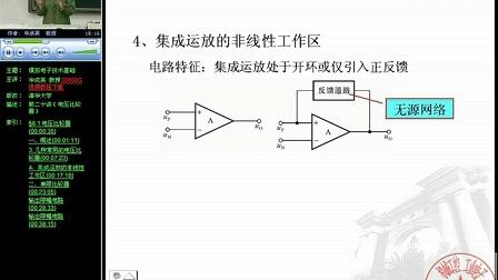 39-模拟电子技术基础-清华大学-华成英_标清
