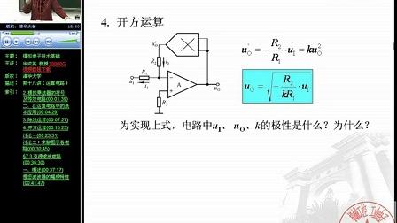36-模拟电子技术基础-清华大学-华成英_标清