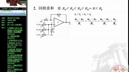 34-模拟电子技术基础-清华大学-华成英_标清