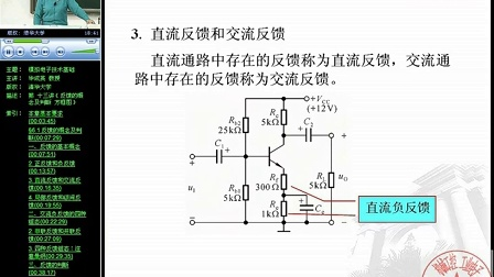 25-模拟电子技术基础-清华大学-华成英_标清