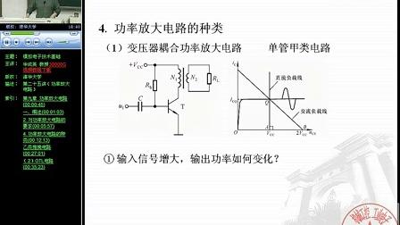 49-模拟电子技术基础-清华大学-华成英_标清