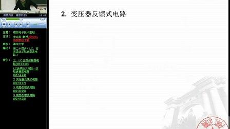 47-模拟电子技术基础-清华大学-华成英_标清