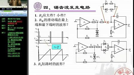 42-模拟电子技术基础-清华大学-华成英_标清