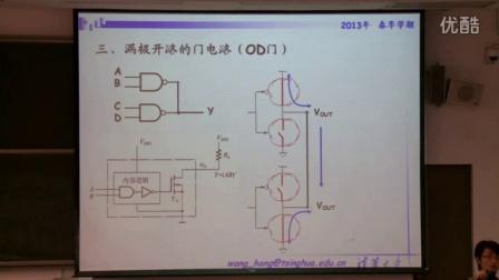 12-清华大学王红数字电路50讲-优酷独家-其它CMOS电路系列2