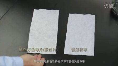 泉立方纳米技术色母片_高清_标清