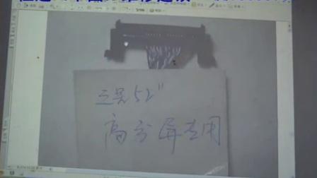 液晶电视维修培训第7讲——大屏定义讲解及高清屏线