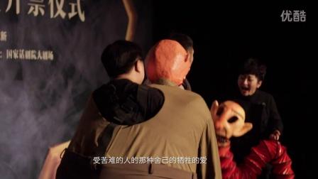 中国国家话剧院推出原创话剧《大先生》