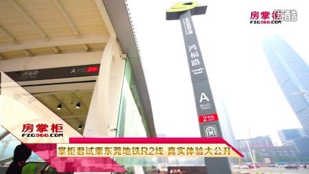 【掌柜直击】东莞进入轨道交通时代  掌柜君率先试乘莞惠城轨、R2线地铁