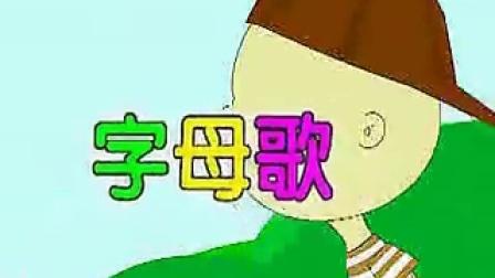 汉语拼音字母歌_标清_标清