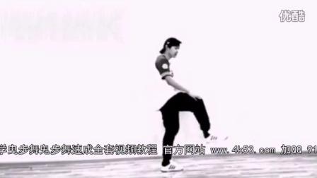 鬼步舞花式教学 曳步舞教学 第5期_Step Back与Forward V