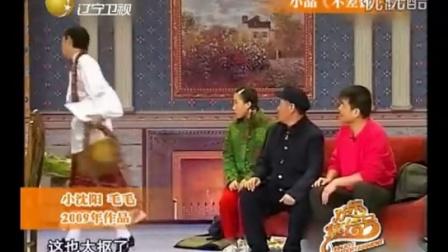 小品 不差钱  欢乐集结号赵本山+小沈阳+丫蛋 等