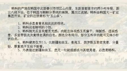 2、和田玉同俄罗斯玉、青海玉、韩国玉的鉴别(和田玉藏家网学习视频)