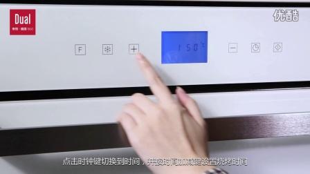 帝而DUAL嵌入式烤箱简易操作教程