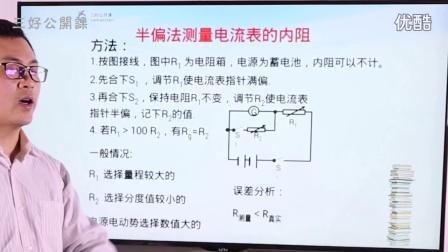 高中物理电学实验系列之半偏法【三好公开课】
