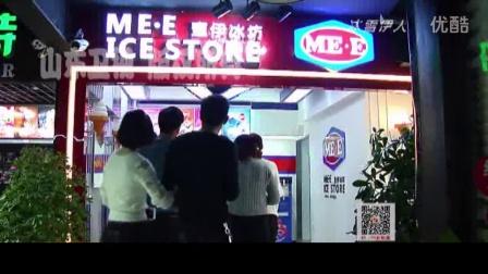 第七街冰淇淋加盟多少钱_ME.E蜜伊冰坊冰激凌7_致富4008720008
