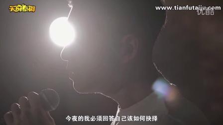 泰国歌曲《如何抉择的夜》中字MV@天府泰剧