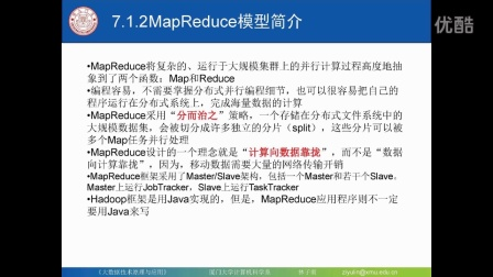 厦门大学林子雨主讲《大数据技术原理与应用》第7章MapReduce01