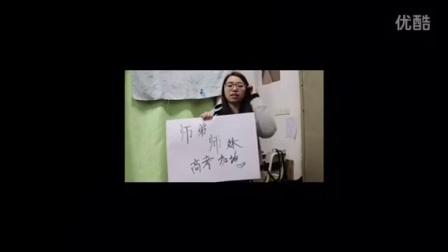 澄海实验高级中学~15届艺术班师兄师姐高考祝福语