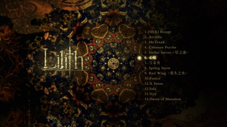 Lilith 1st Full Album「圓夢中華-Genuine to the Core-」 全曲试听CM