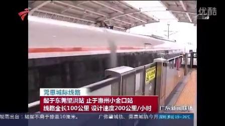莞惠城轨常平东至小金口段今天通车运营
