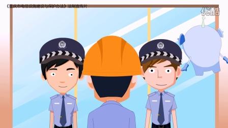 《重庆市电信设施建设与保护办法》法制宣传片